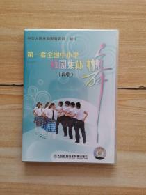 第一套全国中小学校园集体舞(高中)DVD+CD