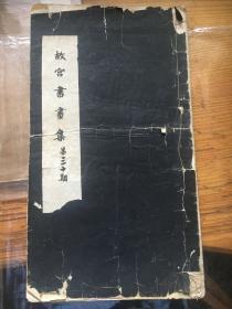 白宣纸。。。。。。故宫书画集(第三十期)