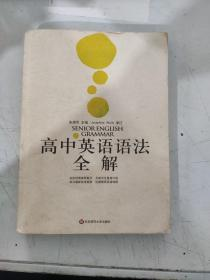高中英语语法全解(全新修订版)
