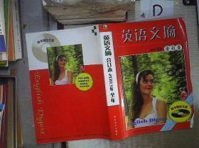 英语文摘   2003全年合订本 。 。