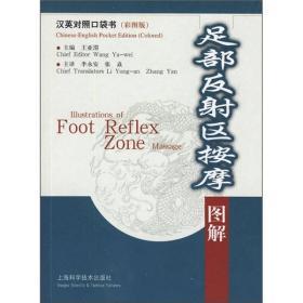 足部反射区按摩图解(彩图版)/汉英对照口袋书
