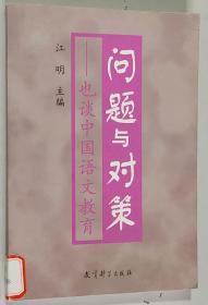 问题与对策 也谈中国语文教育 大32开 平装本 江明 主编 教育科学出版社 2000年1版2印 馆藏 9.5品
