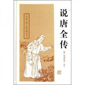 说唐全传 [清] 9787532556052 上海古籍出版社 正版图书