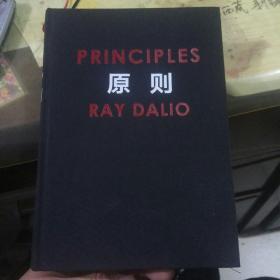 生活和工作原则