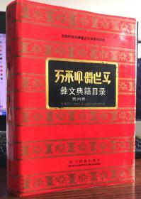 彝文典籍目录