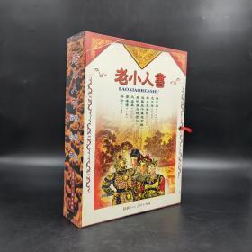 绝版| 老小人书(原盒·全26册) 书完好,盒子旧或有一些磕碰