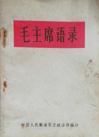 毛主席语录(林提已撕)中国人民解放军总政治部