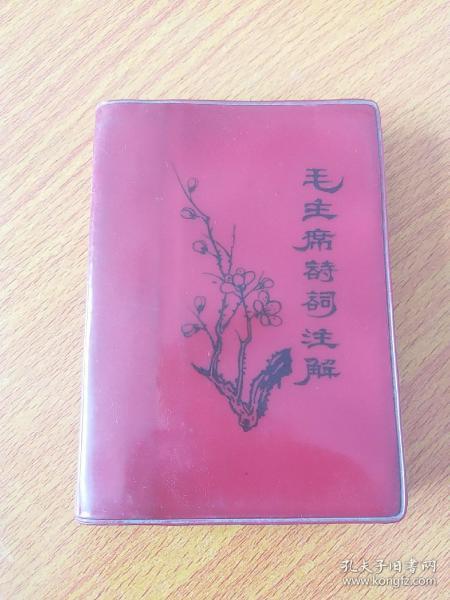 文革红宝书------《毛主席诗词注解》!(内有11张木刻毛像,非常漂亮!文革味浓!梅花精装版1967年,首都红代会新北大井冈山兵团战斗队)罕见版。。
