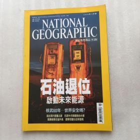 NATIONAL GEOGRAPHIC中文版 2005年 第8期