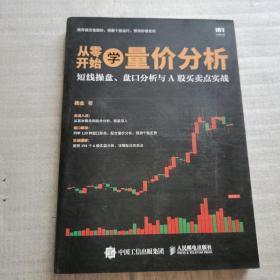 从零开始学量价分析 短线操盘 盘口分析与A股买卖点实战 书内有少许划线