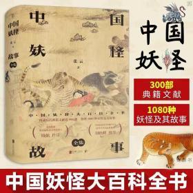 中国妖怪故事 全集