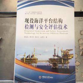现役海洋平台结构检测与安全评估技术