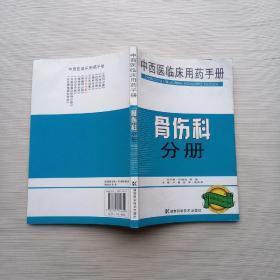 中西医临床用药手册:骨伤科分册
