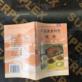 中国美食特色旅游 ( 11)