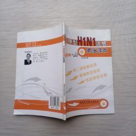 甲型H1N1流感防治读本(最新版)