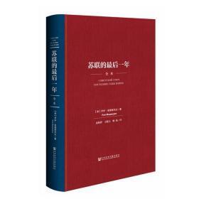 (包正版 预售 8月9日左右发货)《苏联的最后一年》全本(典藏版)(俄)罗伊·麦德维杰夫 著