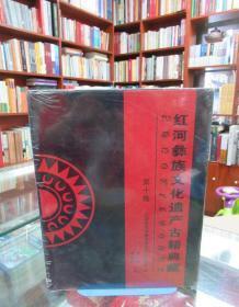 红河彝族文化遗产古籍典藏第十卷