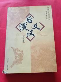 中国历代通俗演义:后汉演义(绣像本)