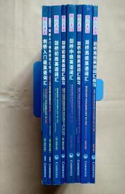 (八册合售)英语在用 剑桥英语词汇系列:剑桥入门级英语词汇+练习 剑桥初级英语词汇+练习 剑桥中级英语词汇+练习 剑桥高级英语词汇+练习 [正版转让]
