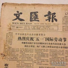 文汇报 1988 +1 年4月 合订本