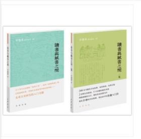 读书与藏书之间+读书与藏书之间二集