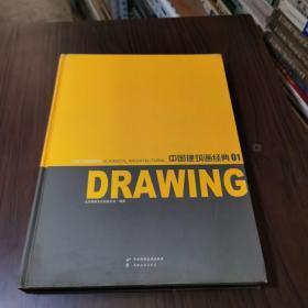 中国建筑画经典01 含光盘