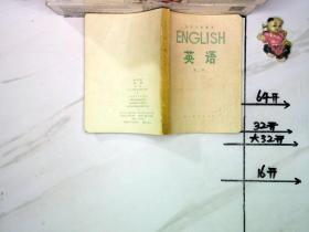 高中代用课本 英语 第二册