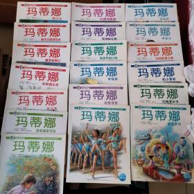 玛蒂娜故事书系列:【19本合售】