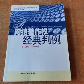 网络著作权经典判例(1999-2010)
