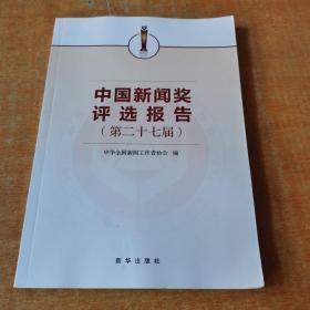 中国新闻奖评选报告(第27届)