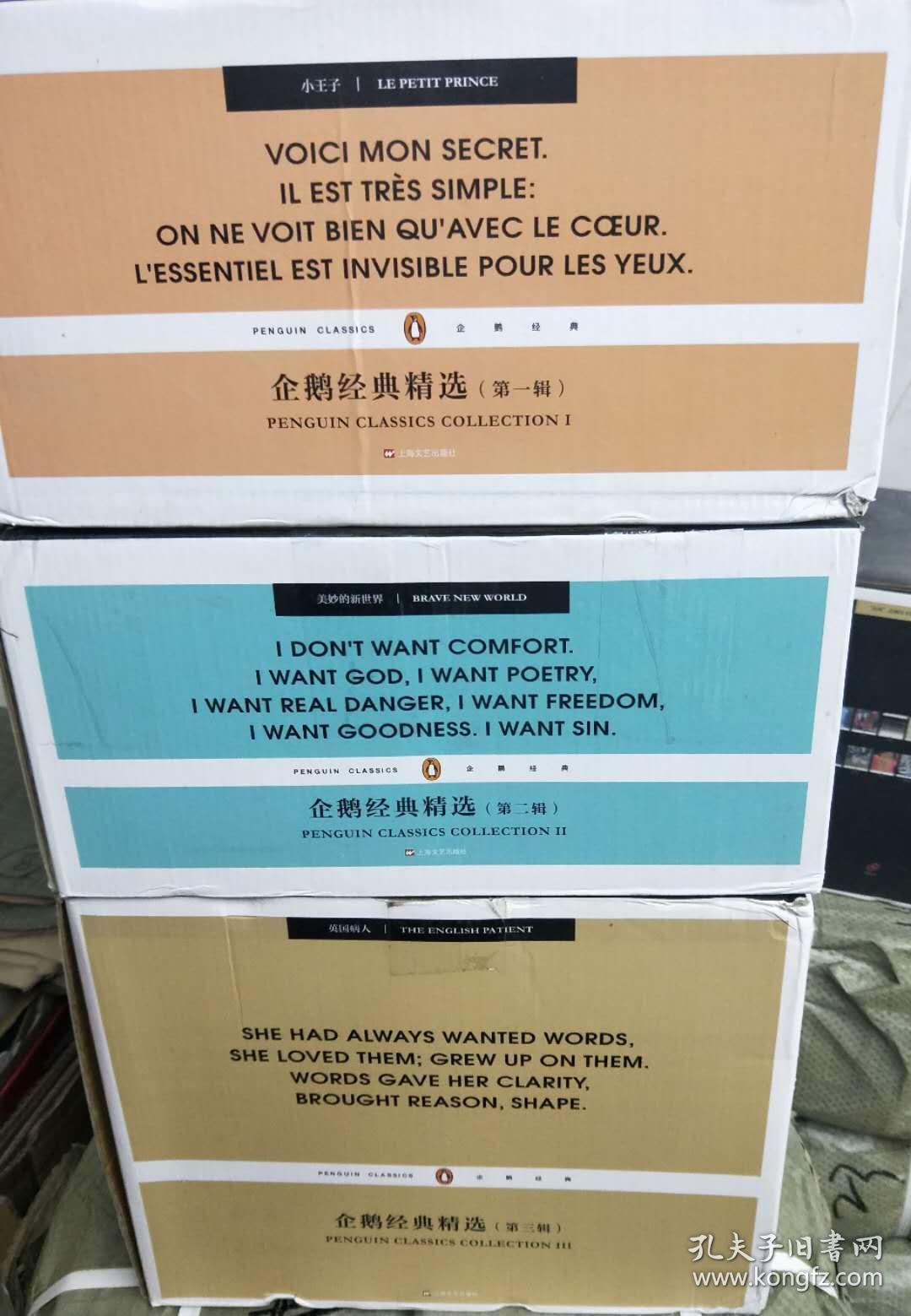 上海文艺出版社 企鹅经典精选第1-3辑,全套共50种52册合售,包邮寄