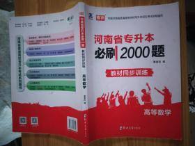 河南省专升本必刷2000题   高等数学(教材同步训练)