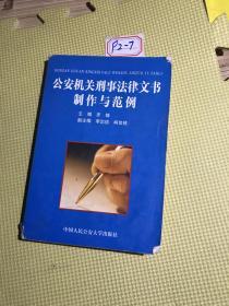 公安机关刑事法律文书制作与范例