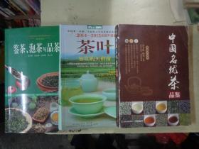 《鉴茶、泡茶与品鉴》《中国名优茶品鉴》《2014——2015全新升级版茶叶 鉴赏购买指南》【3册合售】