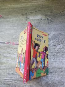 我爱阅读丛书 30 黑非洲的白雪公主