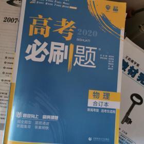 理想树67高考2020新版高考必刷题 物理合订本新高考版 适用于北京、天津、山东、海南地区