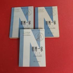 蒂博一家(第一、二、三、册) 获诺贝尔文学奖作家丛书