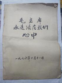 个人收藏毛主席逝世专题报纸(自装订)共52版——包括人民日报197年9月16日、北京日报9月10日19日、解放军报1976年9月16日17日18日19日、光明日报1976年9月10日13日15日16日、辽宁日报1976年9月11日12日14日16日17日18日(每期报纸有不全的)