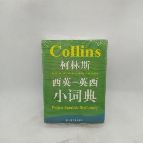 柯林斯西英-英西小词典