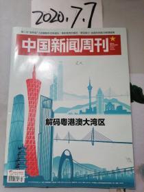 中国新闻周刊 2019年7期   解码粤港澳大湾区