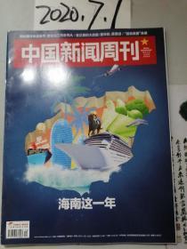 中国新闻周刊 2019年14期【海南这一年】