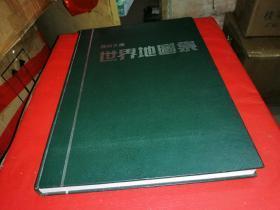 读者文摘:世界地图集(8开精装本)