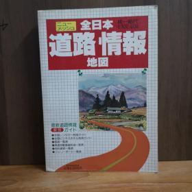 全日本道路情报地图