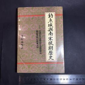 钓鱼城与南宋后期历史