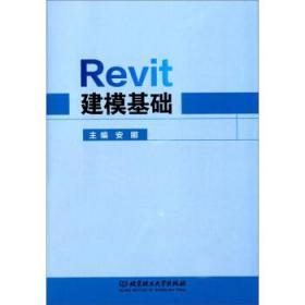 Revit建模基础 安娜 9787568253475 北京理工大学 正版图书