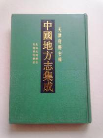 中国地方志集成 天津府县志辑(6)《光绪武清县志》《光绪宁河县志》