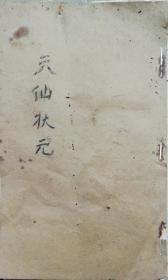 油印本唱本--天仙状元邱祖修身(22筒子44面)13.2X18.6X0.8cm