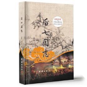 后七国志 (清)烟水散人 9787512644083 团结出版社 正版图书