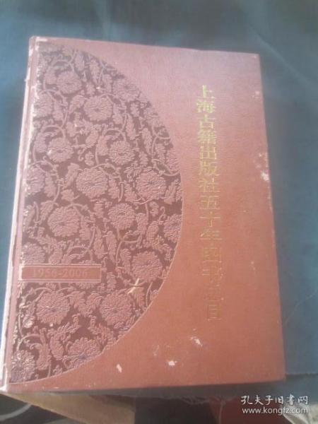 上海古籍出版社五十年图书总目