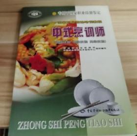 中式烹调师 初级技能 中级技能 高级技能